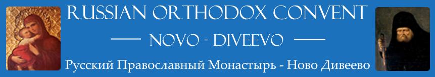 Русский Православный Монастырь — Ново Дивеево