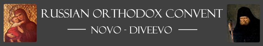 Russian Orthodox Convent – Novo Diveevo